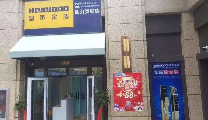 金秋九月 皇家金盾智能锁昆山旗舰店盛大开业