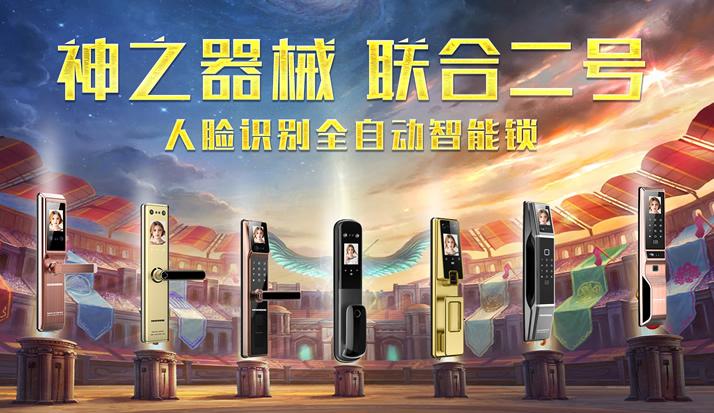 深圳安博会:专注人脸锁的皇家金盾 这次带来了何种神器
