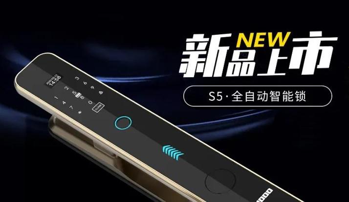 皇家金盾S5全自动智能锁新品上市
