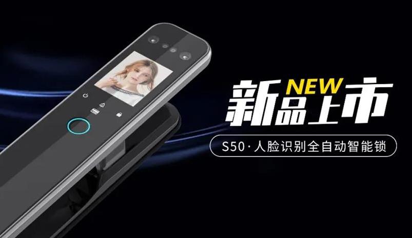 奢华极致|皇家金盾S50全自动人脸锁全新上市