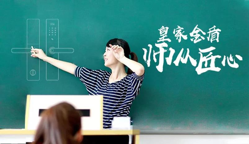 致谢师恩 桃李芬芳|皇家金盾人脸锁祝天下老师节日快乐