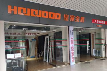皇家金盾人脸锁重庆万州旗舰店盛大开业