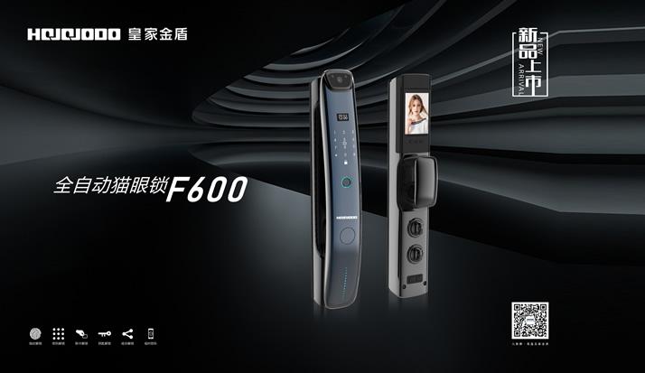 新品首发 | 皇家金盾F600全自动猫眼锁震撼上市
