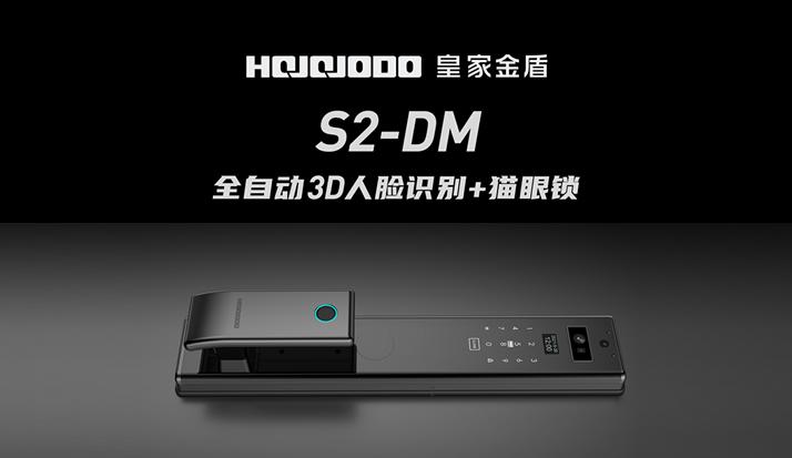 皇家金盾3D TOF人脸识别+可视猫眼锁S2-DM全球首发