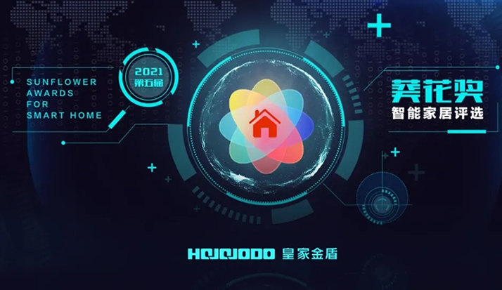 2021葵花奖智能家居评选 皇家金盾人脸锁品牌投票开始啦