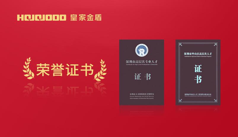 热烈祝贺皇家金盾人脸锁董事长获2项深圳高层次专业人才荣誉证书