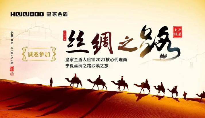 走沙漠·骑骆驼·烤全羊|皇家金盾人脸锁2021核心代理商宁夏丝绸之路沙漠之旅