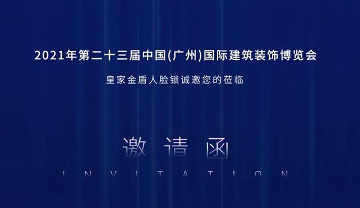 七月二十 • 广州见——皇家金盾人脸锁2021广州建博会邀请函