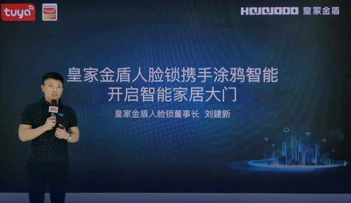 皇家金盾人脸锁董事长刘建新:携手涂鸦智能 开启智能家居大门