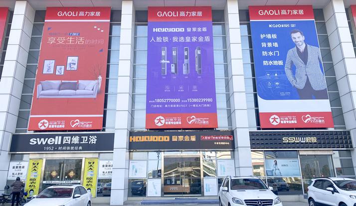 皇家金盾人脸锁巨幅户外广告上线霸屏江苏南京