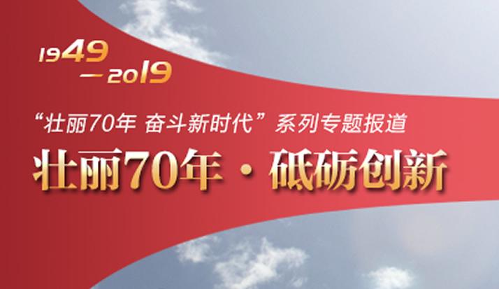 """中国品牌网:皇家金盾智能锁入选""""70年, 中国品牌成长录"""""""