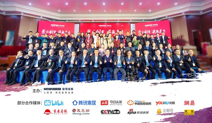 央广网:皇家金盾人脸锁2020全国财富交流会为何如此成功?