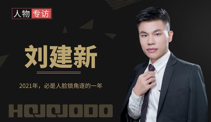 门锁世界:皇家金盾人脸锁董事长刘建新——2021年必是人脸锁角逐的一年