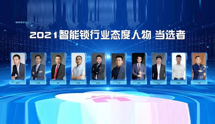 网易家居:2021智能锁行业态度人物   刘建新:坚守皇家品质,百姓情怀