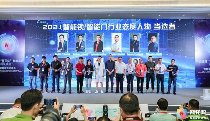网易家居:荣耀之巅!皇家金盾人脸锁荣获2021智能锁行业态度人物奖!