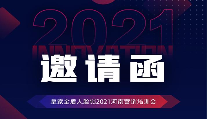 2021决胜终端|皇家金盾人脸锁2021河南营销培训峰会10月即将拉开序幕